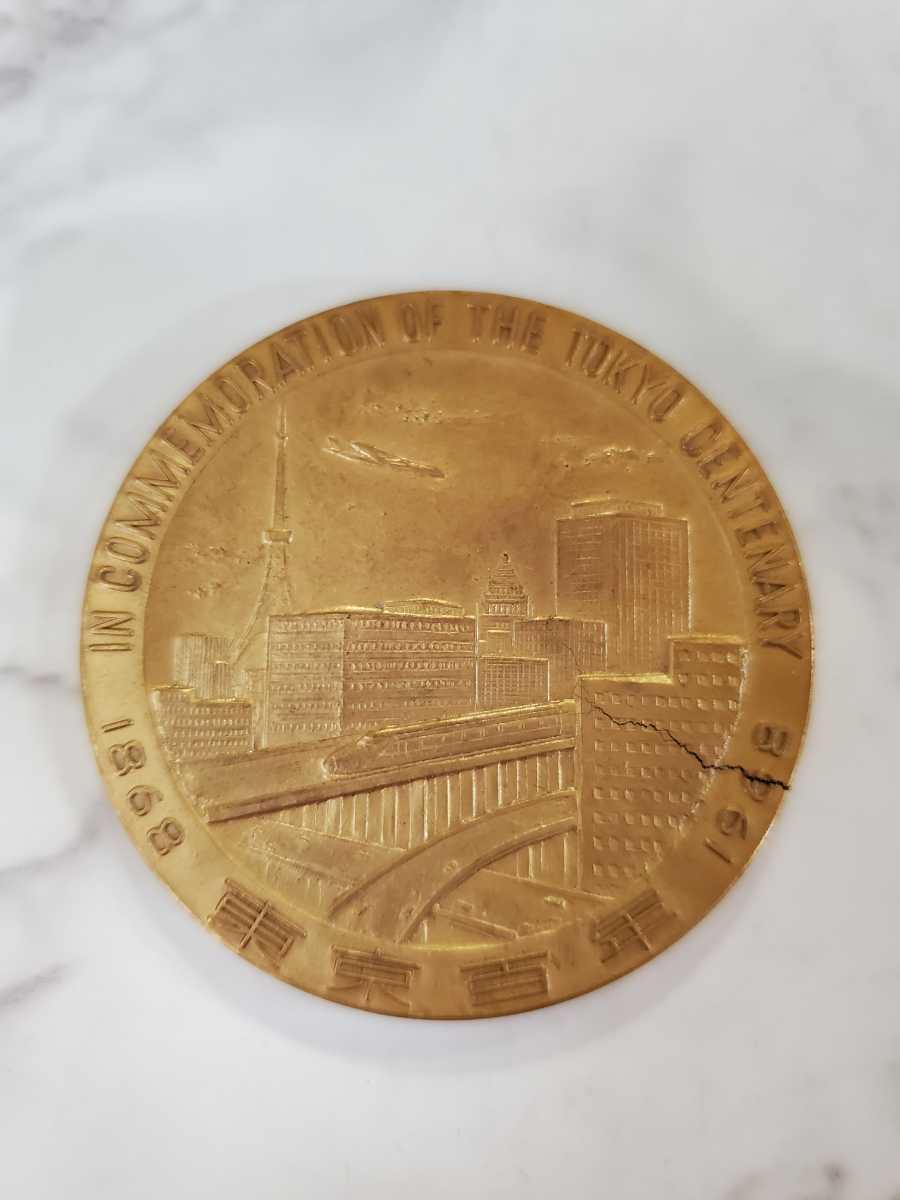 東京百年記念メダル_画像4