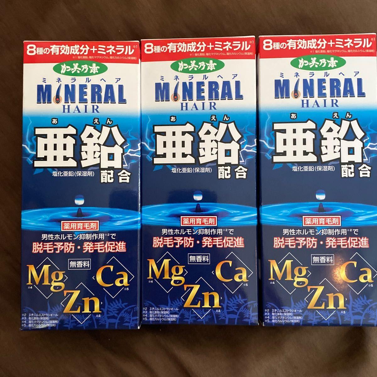 三個!薬用加美乃素 ミネラルヘア育毛剤 無香料 180mL 三個!