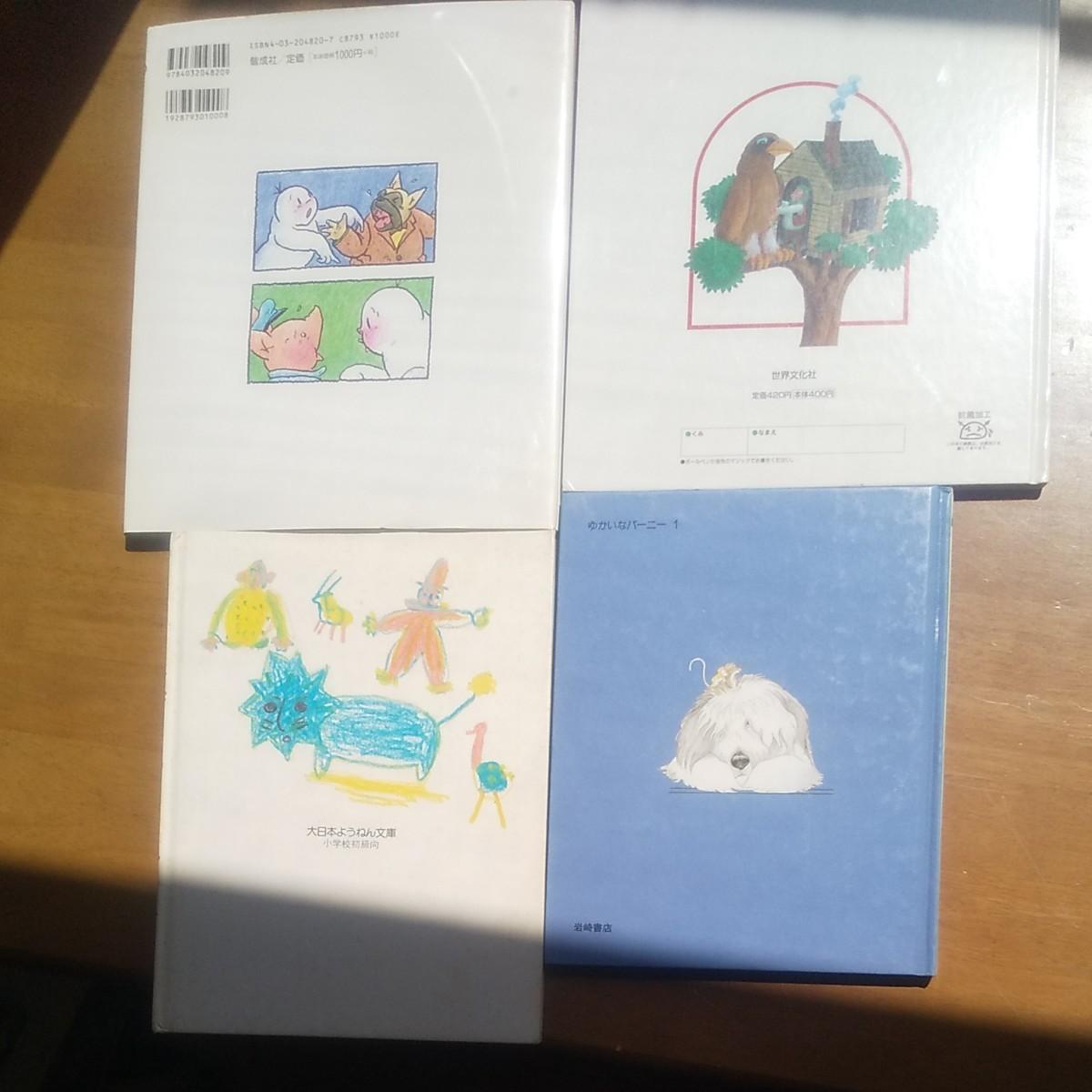 絵本4冊! 児童書 低学年