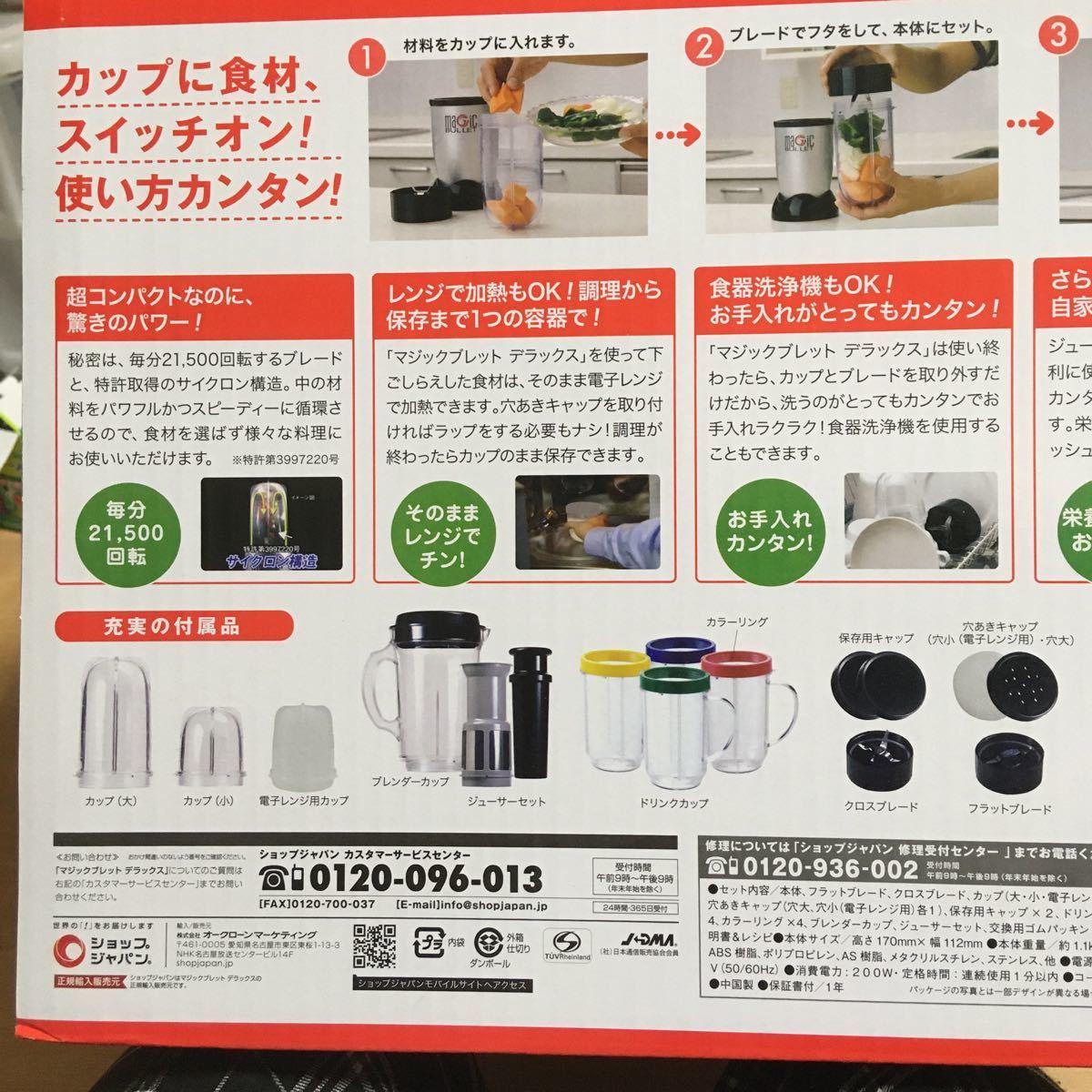 未使用 マジックブレットデラックス 1台7役のジューサー ミキサー ショップジャパン