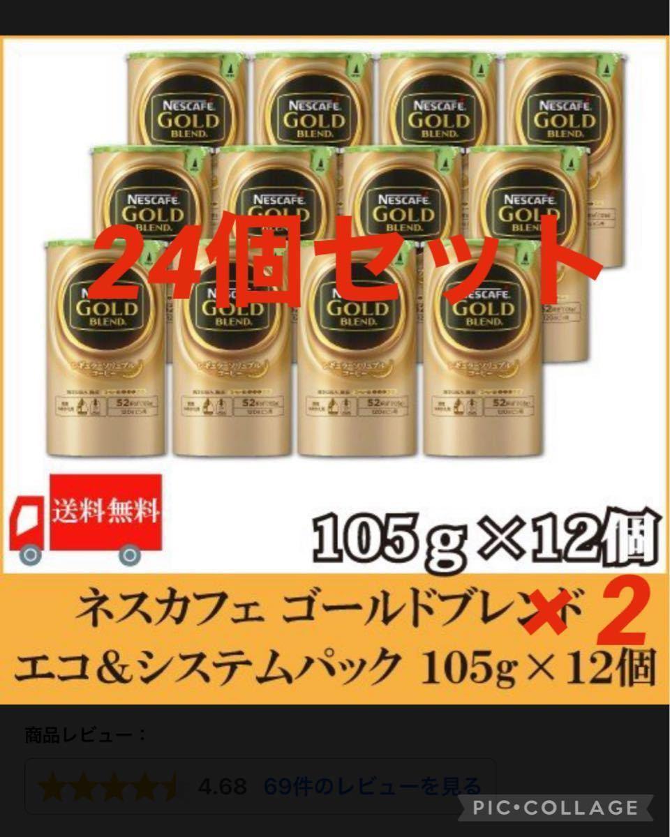 ネスカフェ ゴールドブレンド エコ&システムパック 105g×24個セット  詰め替え用 送料無料