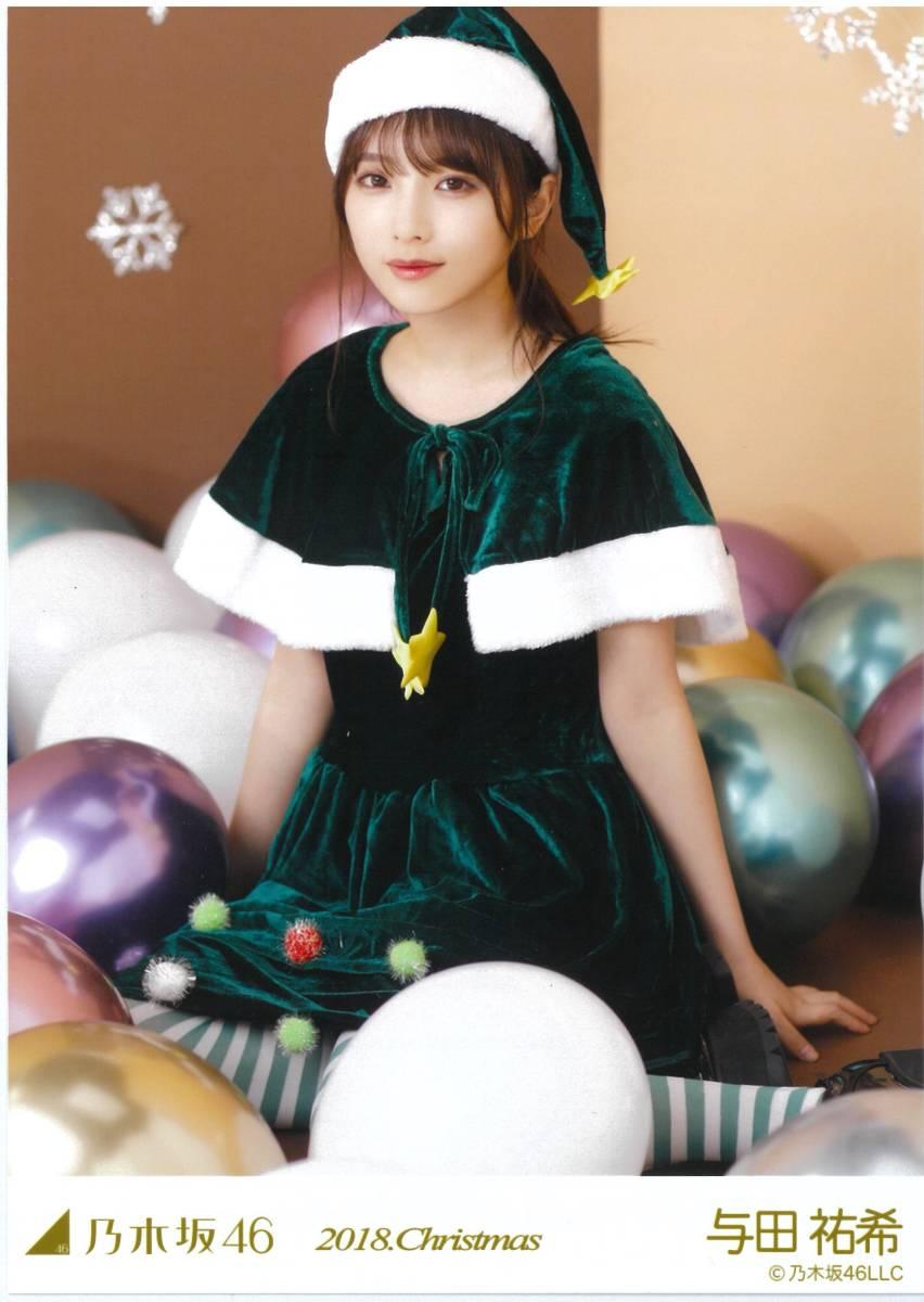 与田祐希 2018.Christmas 乃木坂46 生写真 コンプ