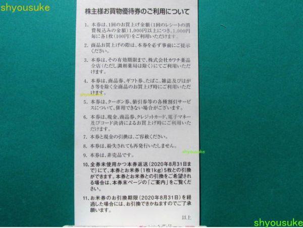 カワチ薬品 株主優待券100円券50枚綴り1冊(5,000円分)_画像4