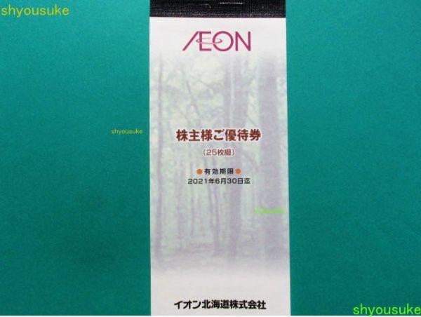 イオン北海道株主優待券25枚綴り1冊2,500円分(マックスバリュ) 有効期限2021年6月30日 まいばすけっと ザ・ビッグ_画像1