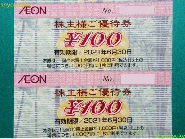 イオン北海道株主優待券25枚綴り1冊2,500円分(マックスバリュ) 有効期限2021年6月30日 まいばすけっと ザ・ビッグ_画像2