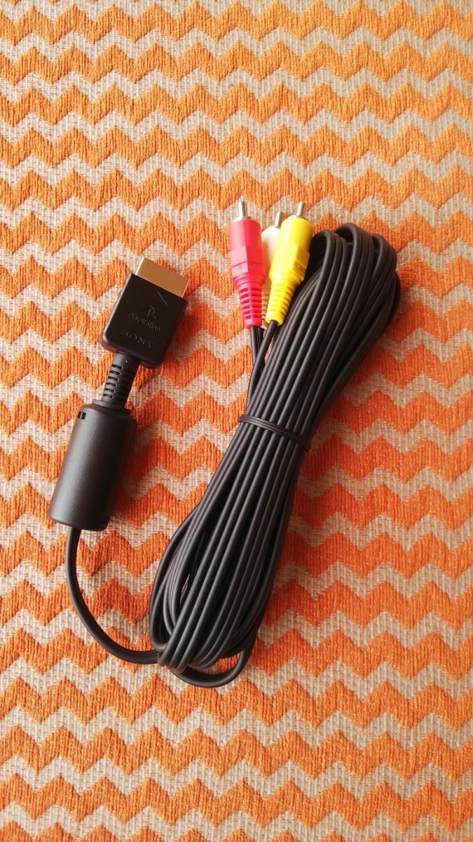 プレイステーション2 PS2 AVケーブル 3色コード 送料無料