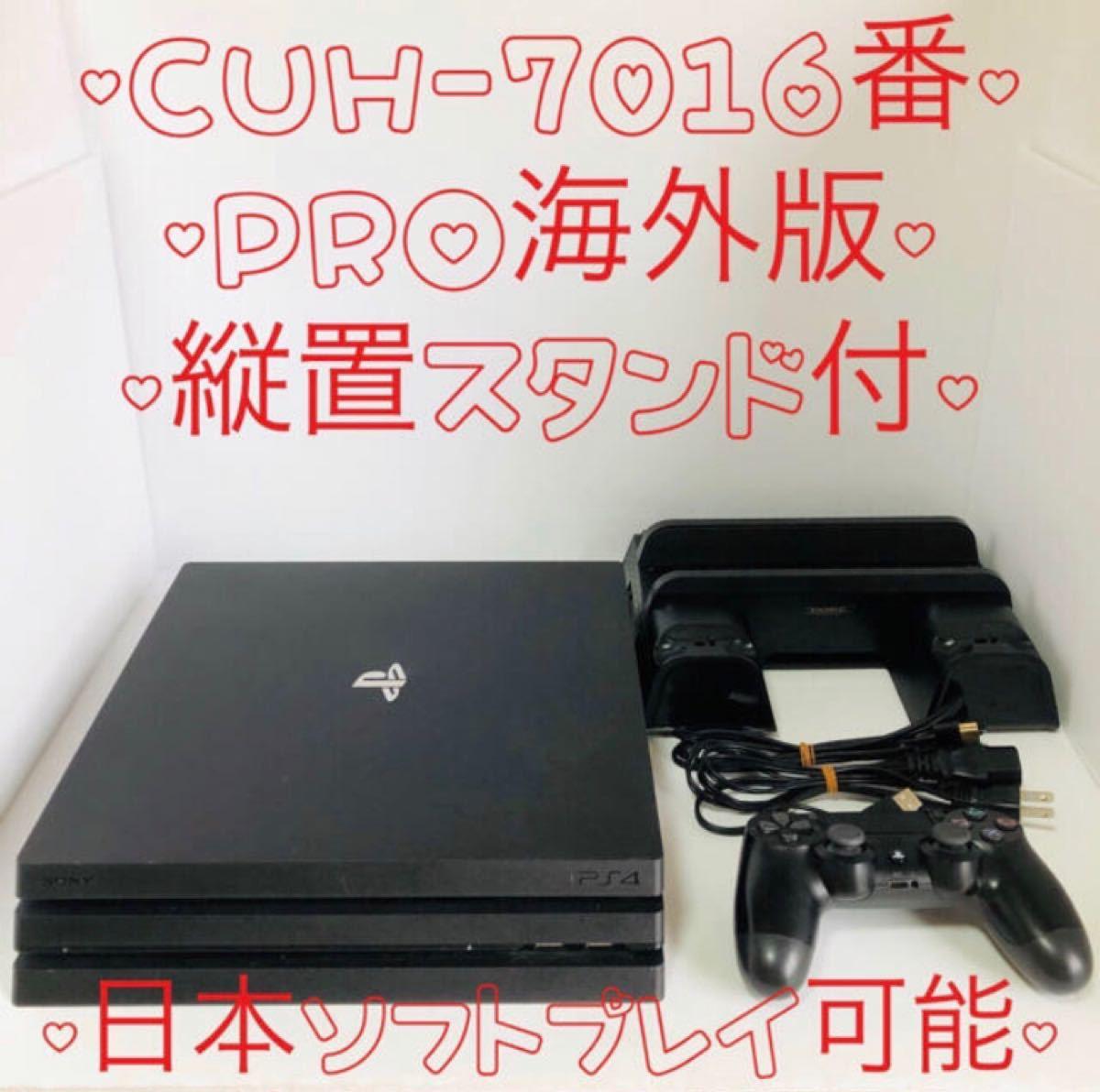 【大容量1TB】ps4 本体 PRO PlayStation4 プレイステーション4