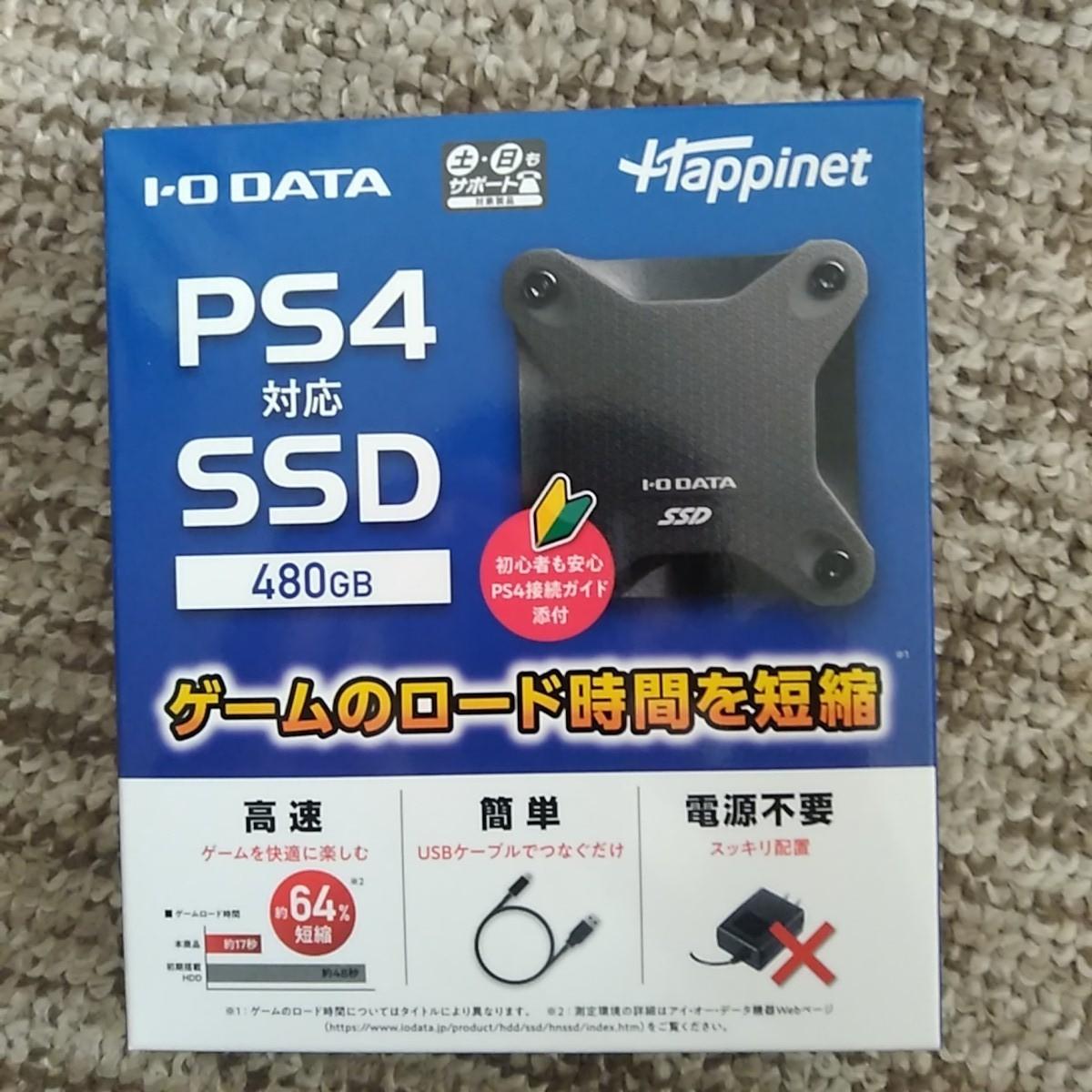 【新品未使用】 ポータブルSSD 480GB アイ・オー・データ ★PS4対応 外付けSSD IODATA 外付け