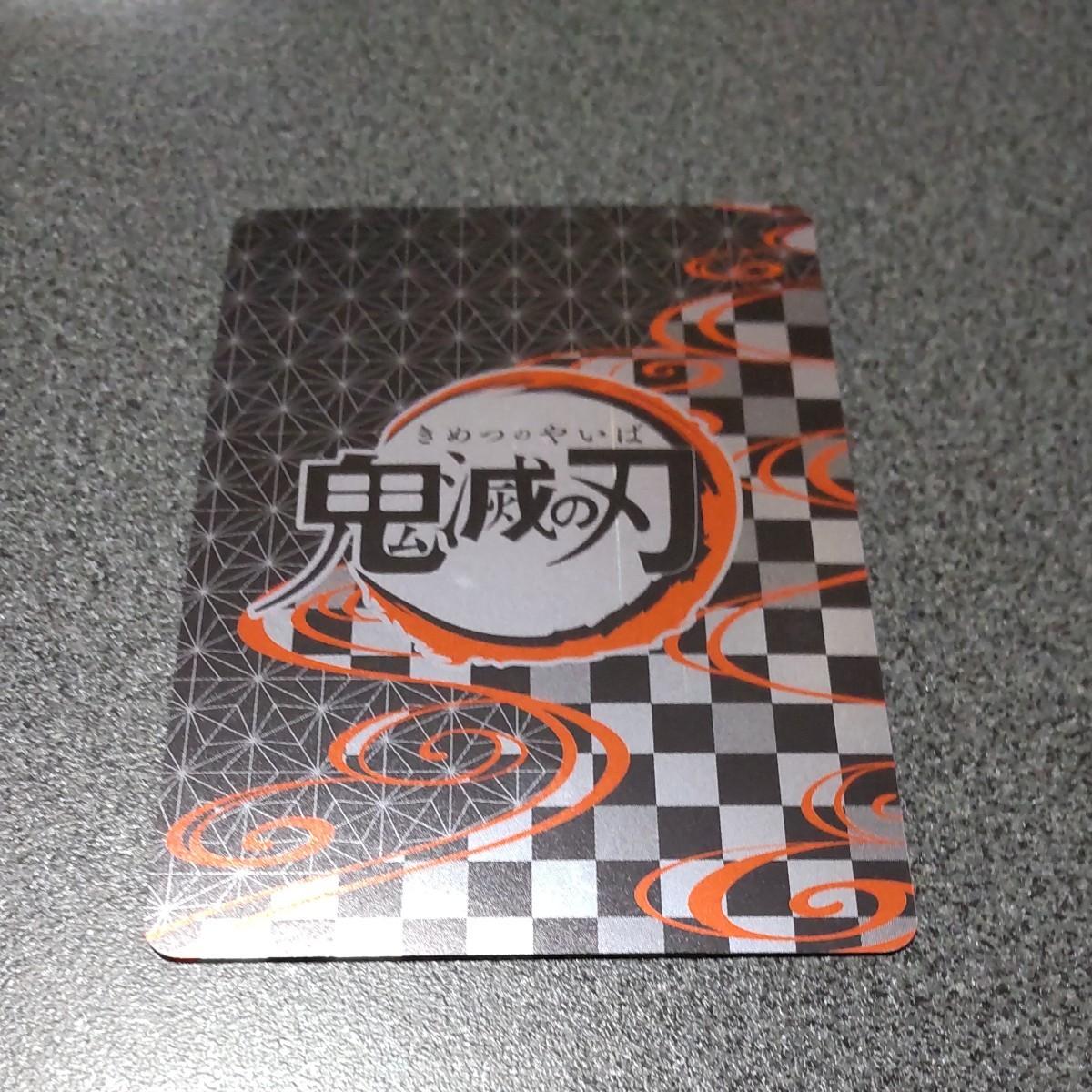 鬼滅の刃 カード