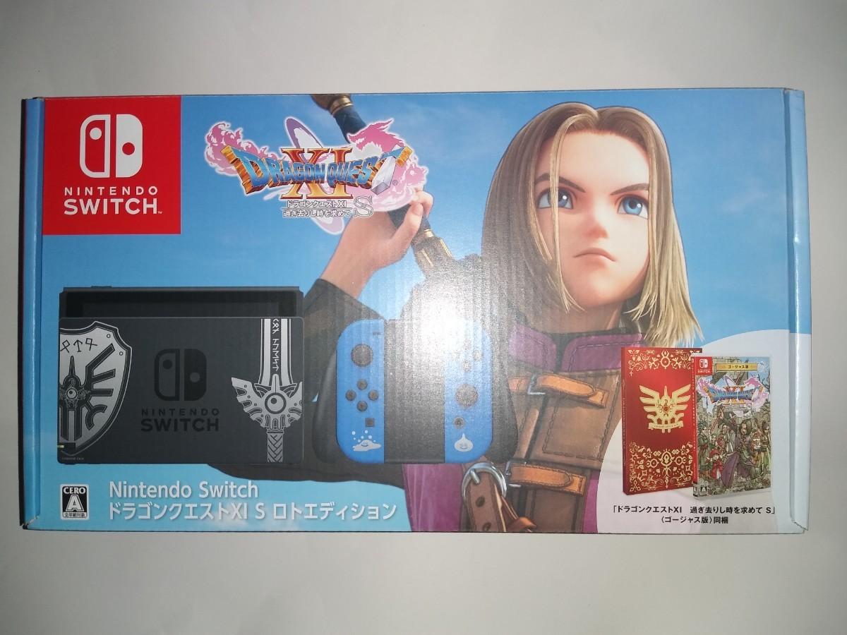 Nintendo Switch ドラゴンクエスト11 ロトエディション 新品未開封