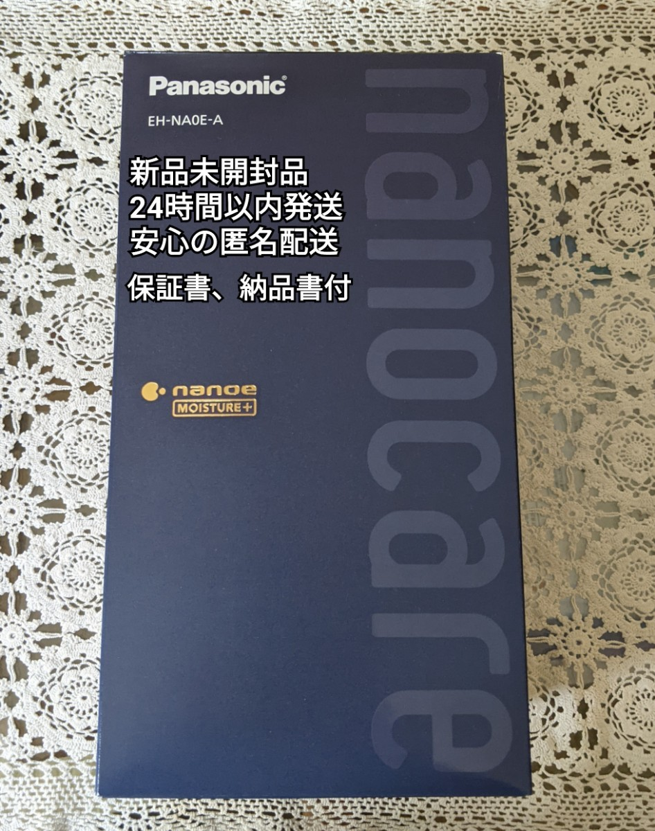 Panasonic(パナソニック)  ヘアードライヤー ナノケア高浸透ネイビー  EH-CNA0E-A