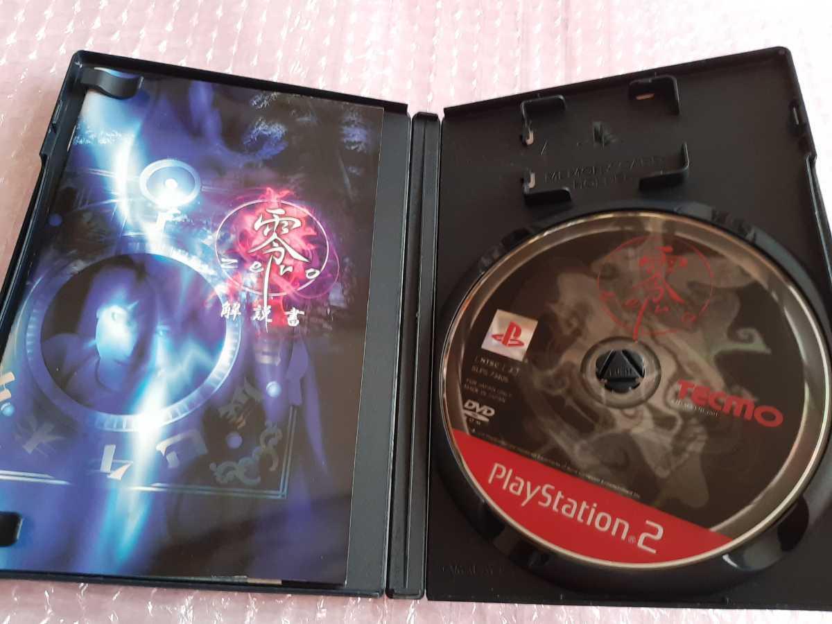 PS2 零 -zero- ゼロ PlayStation2 the Best