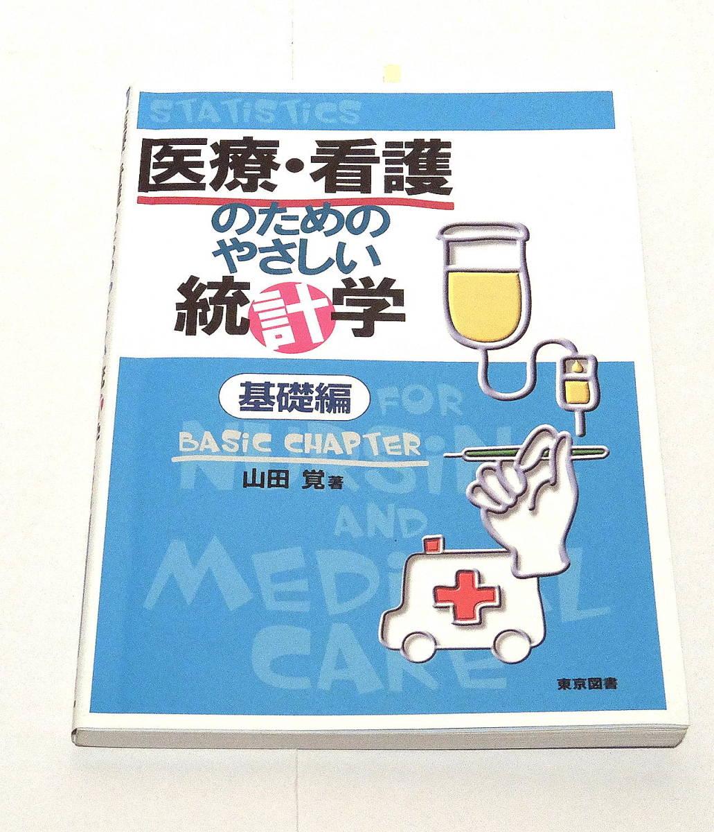 「医療・看護のためのやさしい統計学」東京図書 中古 送料込み