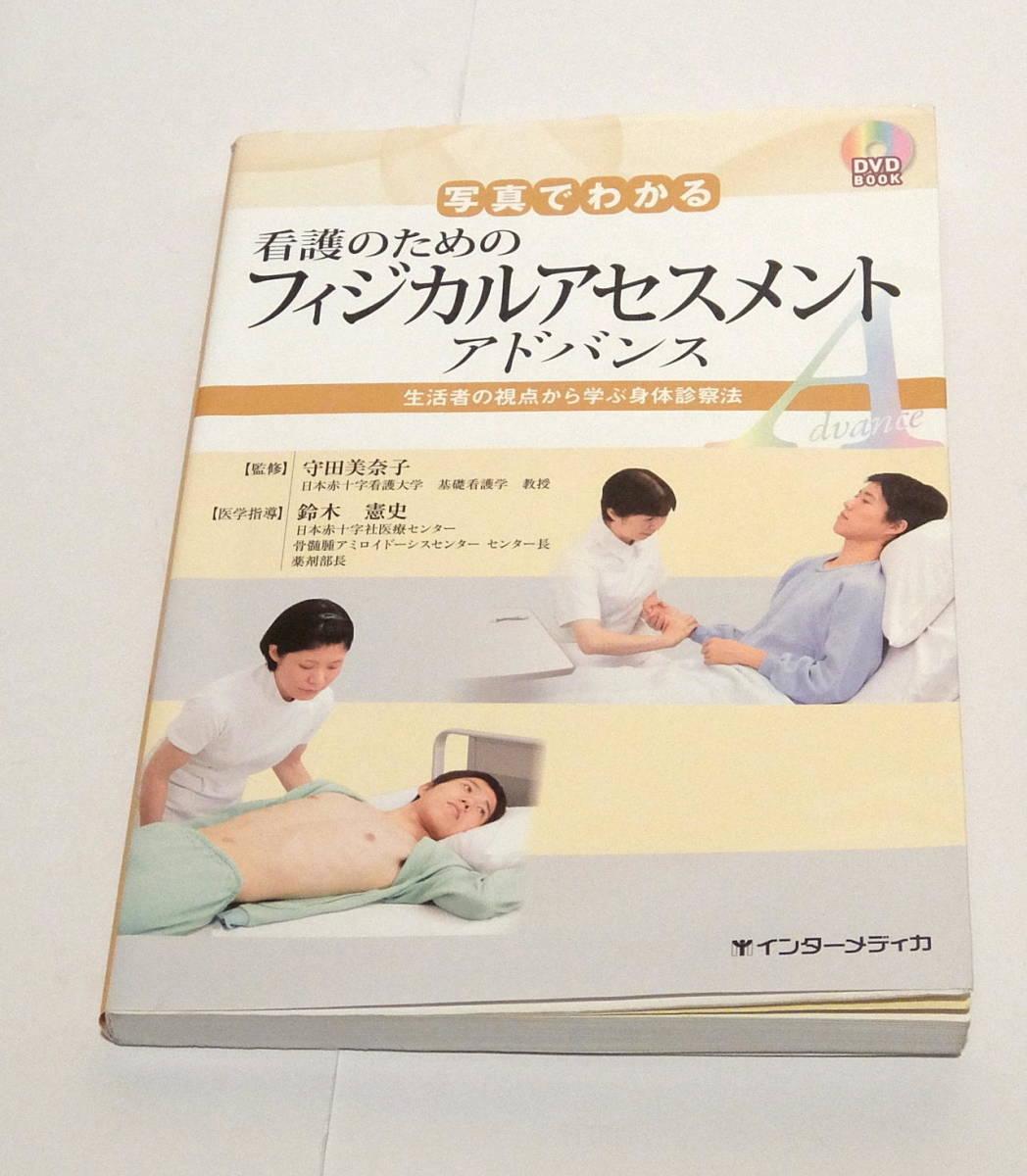 「看護のためのフィジカルアセスメント アドバンス」 インターメディカ DVD付属 中古 送料込み