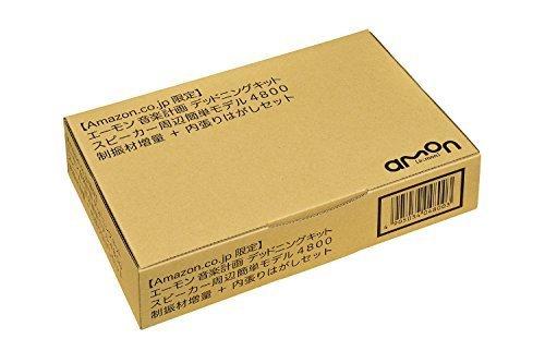 色お買い得限定品/デッドニングキット/スピーカー周辺簡単モデル 【Amazon.co.jp限定】エーモン 音楽計画 デッドニングキ_画像3