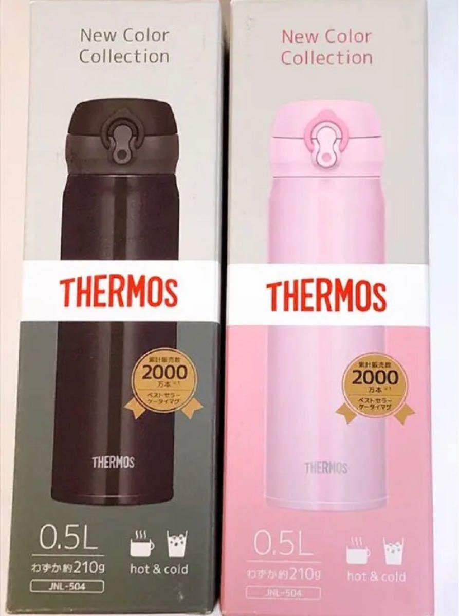 ★期間限定お値下げ THERMOS サーモス 真空断熱 ケータイ マグボトル 500ml 二本セット 色・柄選択可能