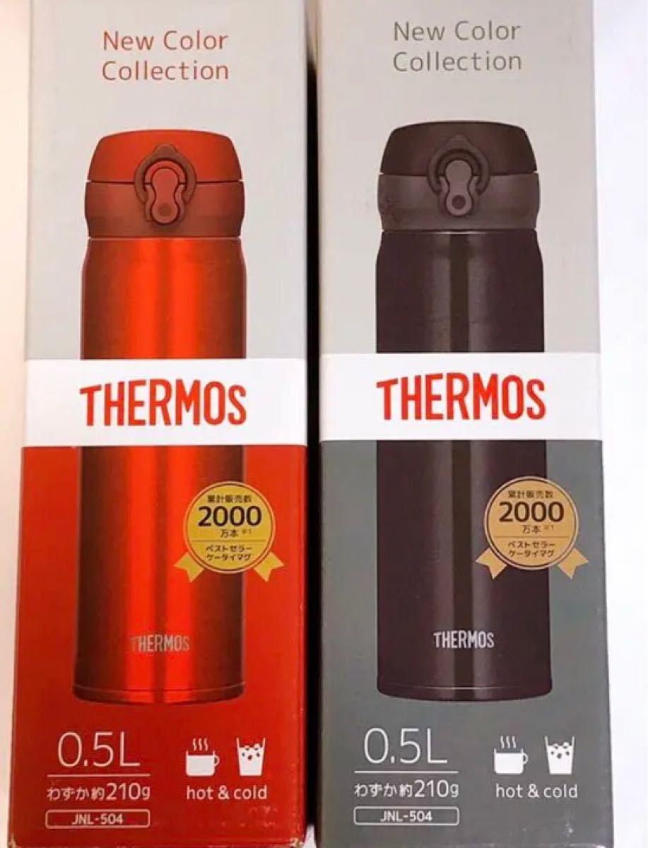 ★期間限定お値下げ THERMOS サーモス 真空断熱 ケータイ マグボトル 二本セット 色・型選択可能