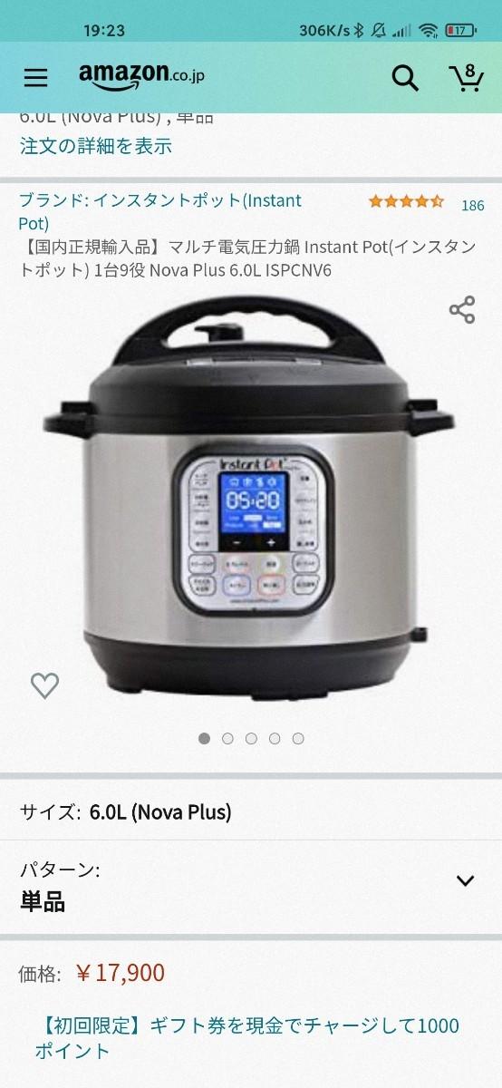 instant pot電気圧力鍋  6L!6L! 6L 大きな容量
