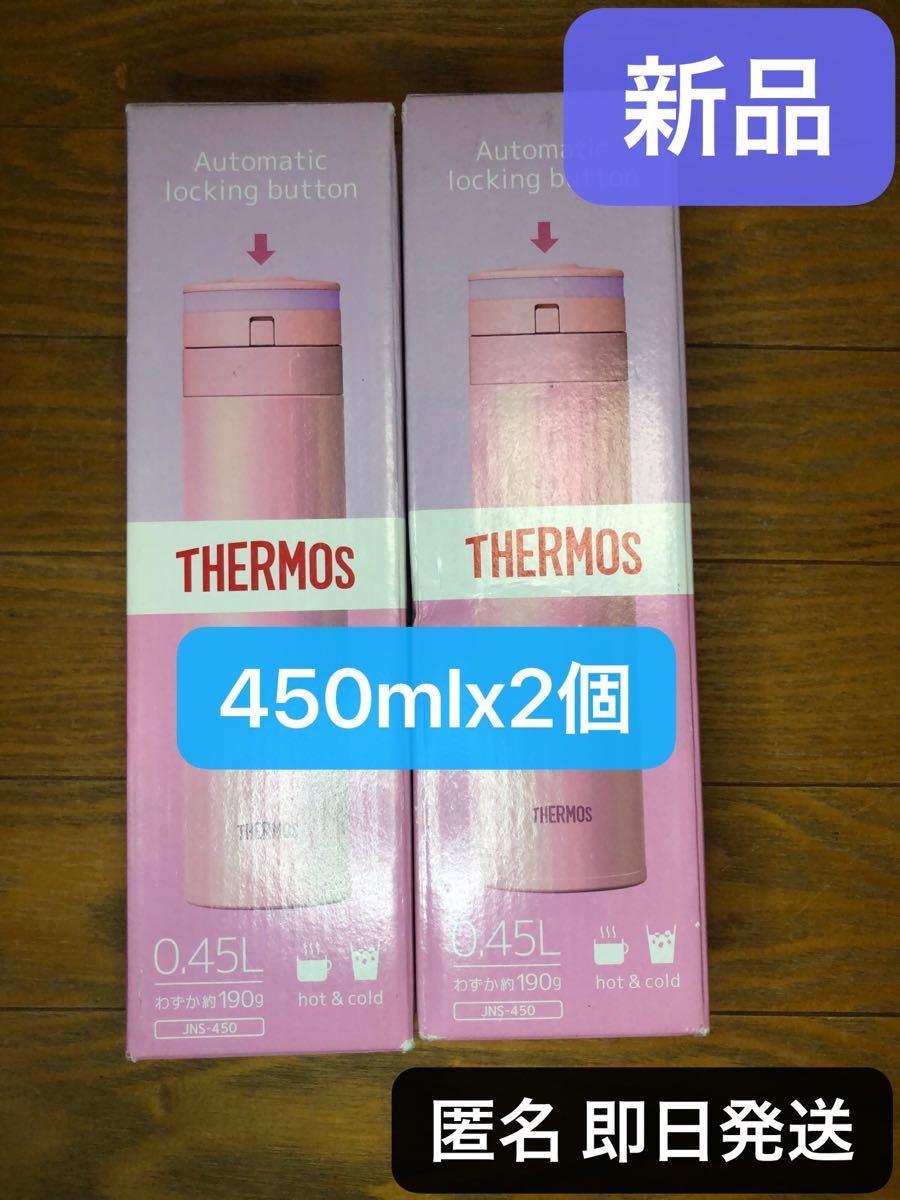 【新品】サーモス 水筒 真空断熱ケータイマグ JNS-450 2個 THERMOS サーモス水筒 マグボトル