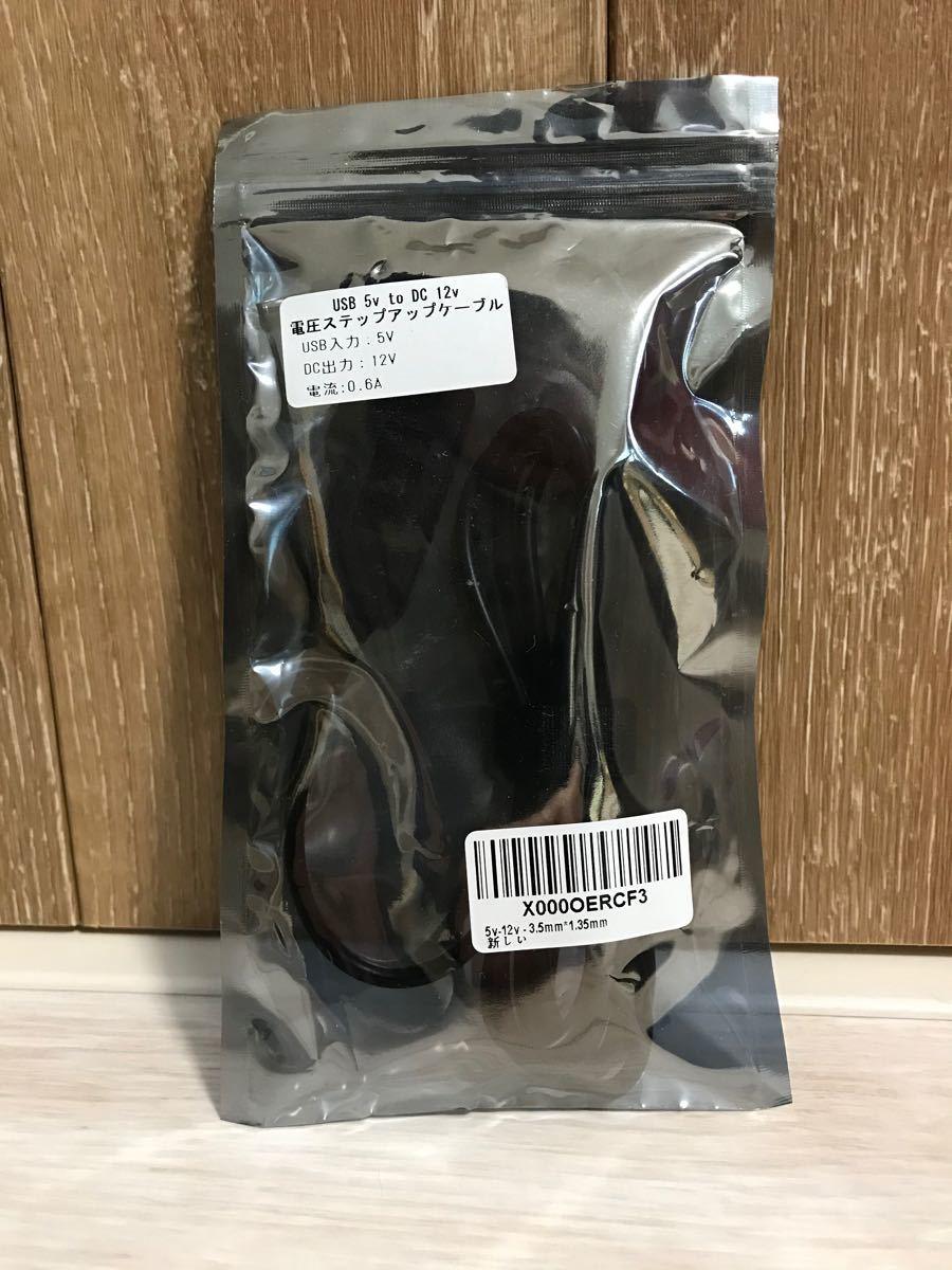 USB電圧ブースターケーブル 電源アダプタケーブル