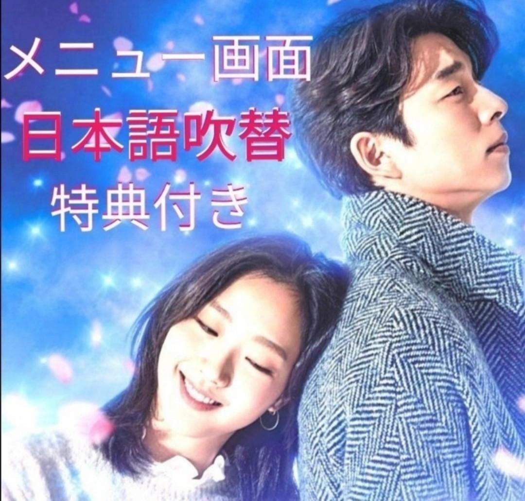 韓国ドラマ トッケビ DVD 全話 特典DISC3枚付き 日本語吹替あり