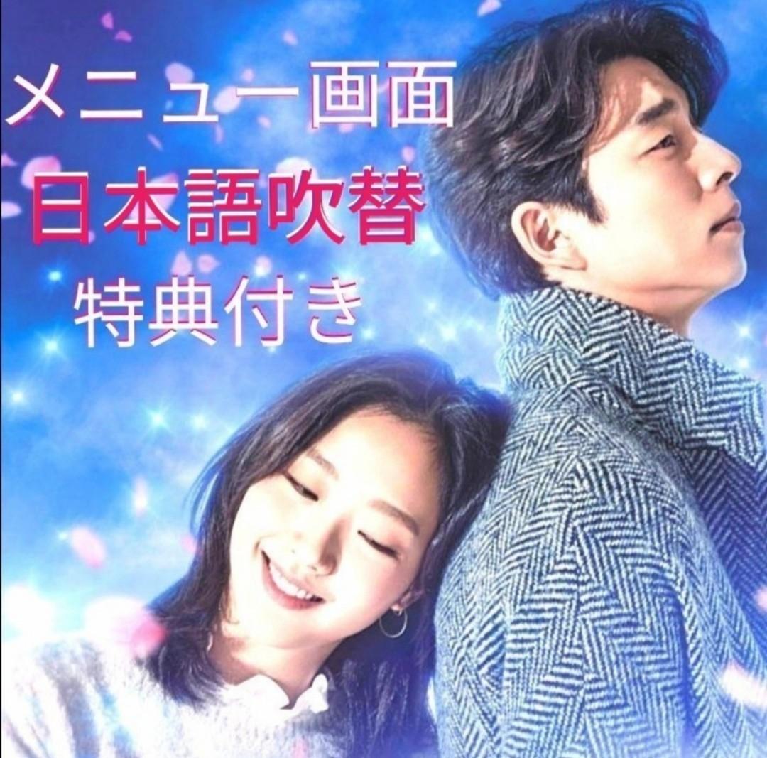 韓国ドラマ DVD 全話 特典DISC3枚付き 日本語吹替あり