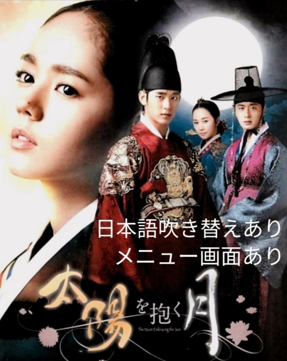 韓国ドラマ 太陽を抱く月 DVD 全話 日本語吹き替えあり