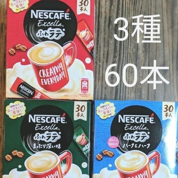 ネスレ ネスカフェ ふわラテ ステックコーヒー 詰め合わせ 3種 60本
