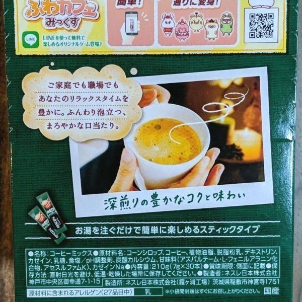 ネスレ ネスカフェ ふわラテ まったり深い味 2箱 60本 スティックコーヒー