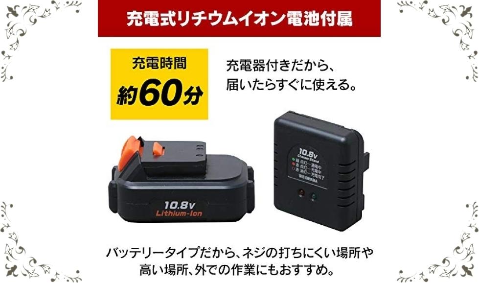 【新品】アイリスオーヤマ 電動ドライバー インパクトドライバー 10.8V 充電式 軽量 LEDライト 正逆転切替 JID80 ビ_画像3