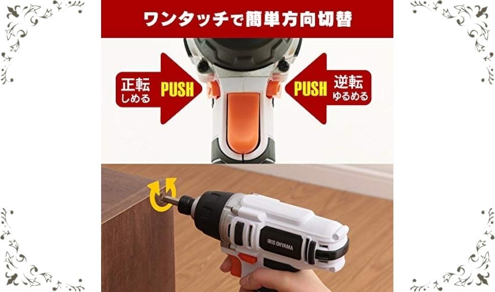 【新品】アイリスオーヤマ 電動ドライバー インパクトドライバー 10.8V 充電式 軽量 LEDライト 正逆転切替 JID80 ビ_画像4
