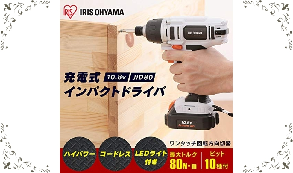 【新品】アイリスオーヤマ 電動ドライバー インパクトドライバー 10.8V 充電式 軽量 LEDライト 正逆転切替 JID80 ビ_画像2