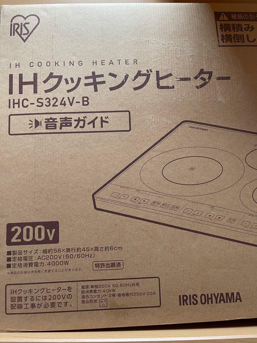 新品未開封アイリスオーヤマ 3口 IHクッキングヒーター 200V 音声ガイド付 ブラック IHC-S324V-B