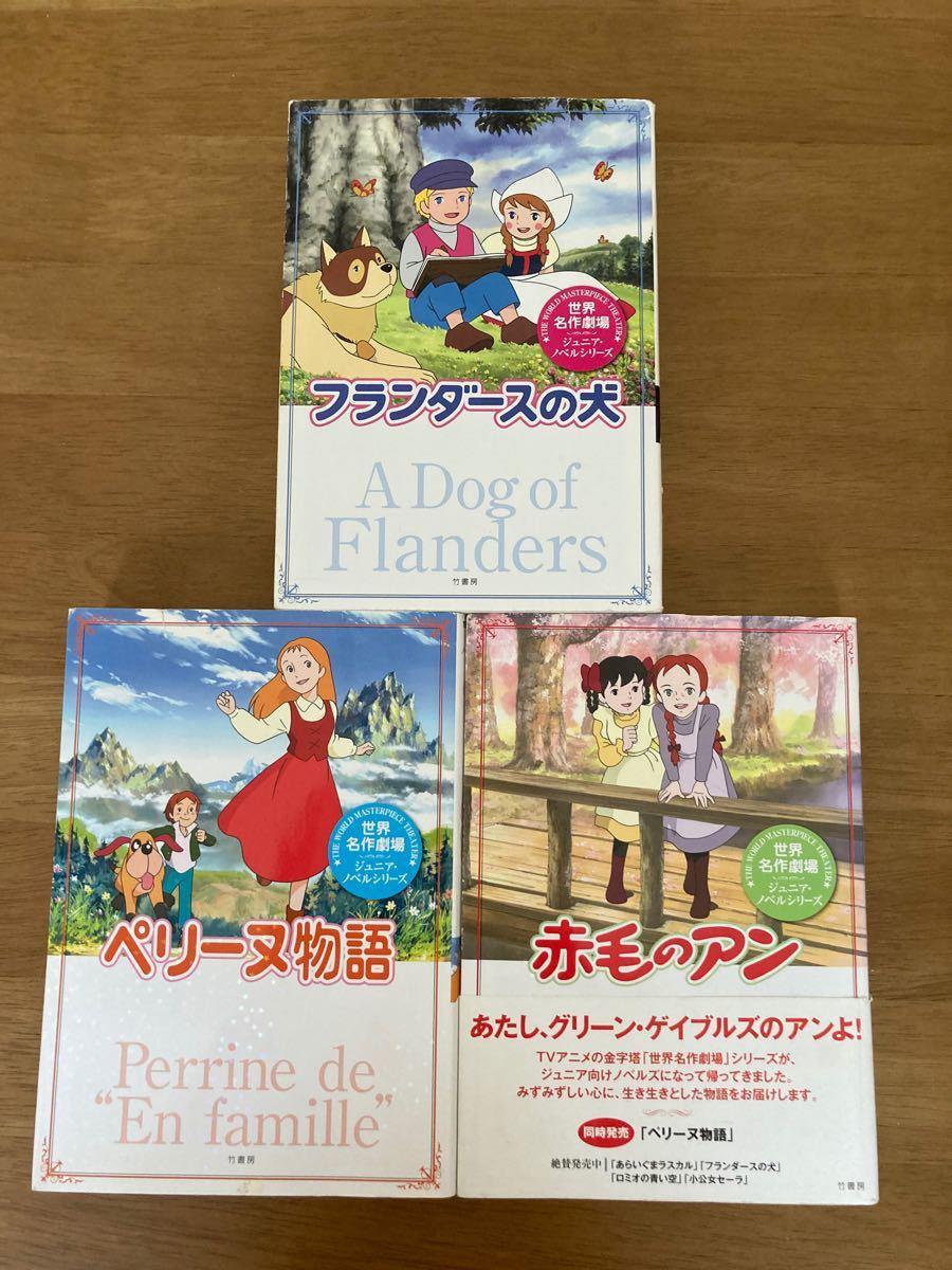 世界名作劇場 フランダースの犬・ペリーヌ物語・赤毛のアン 3冊