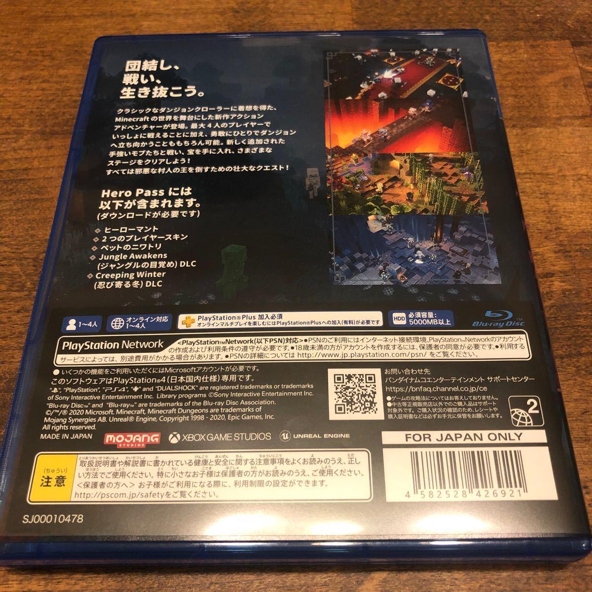 【PS4】 Minecraft Dungeons Hero Edition マインクラフトダンジョンズ ヒーローエディション