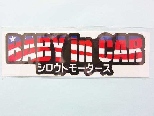 US☆BABY in CARステッカー★4610MOTORS☆シロウトモータース STICKER お得 シール 冗談 板金 塗装 修理 旧車 増税 免許 子供 キッズ_画像1