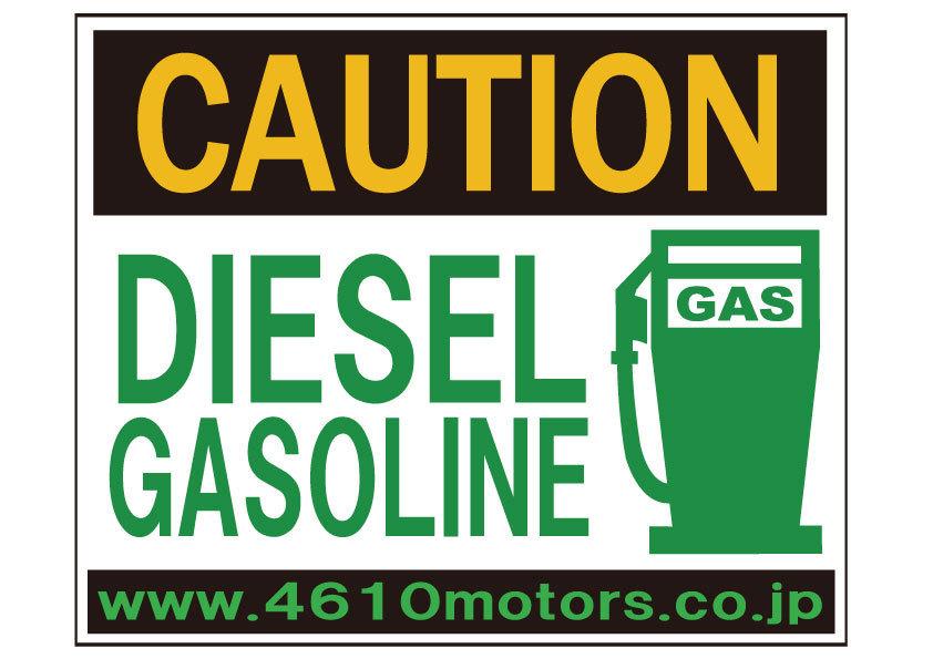CAUTION★DIESEL GASOLINE C/Dステッカー シロウトモータース 4610motors ステッカー シール 冗談 板金 塗装 修理 給油口 注意 警告_画像1