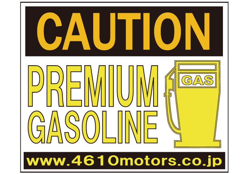 CAUTION★PREMIUM GASOLINE C/Dステッカー シロウトモータース 4610motors ステッカー シール 冗談 板金 塗装 修理 給油口 注意 警告_画像1