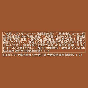 ▽★■ネスレ日本 スターバックス オリガミ パーソナルドリップ コーヒー ハウス ブレンド (9g×5袋)&time_画像3