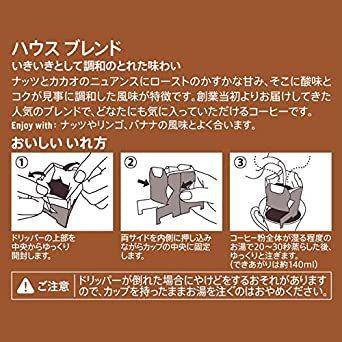 ▽★■ネスレ日本 スターバックス オリガミ パーソナルドリップ コーヒー ハウス ブレンド (9g×5袋)&time_画像4