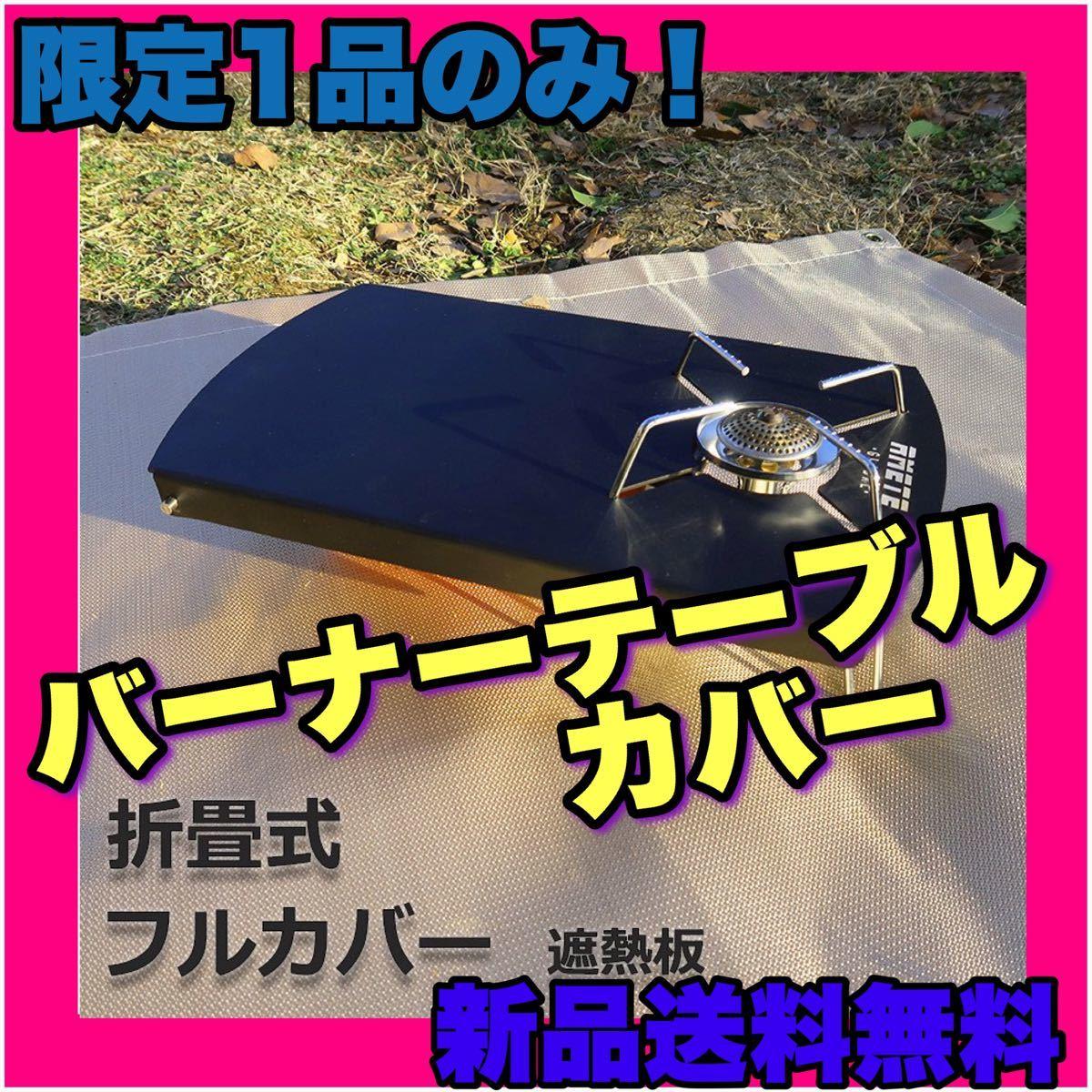 バーナーテーブル シングル 遮熱板 折畳式テーブル シングルバーナー フルカバー