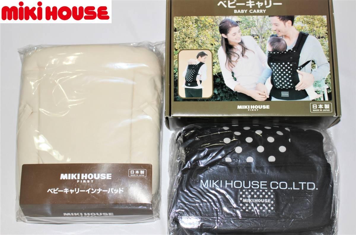 新品本物即決 日本製 ミキハウス MIKI HOUSE ベビーキャリー インナーパッド 出産準備セット 対面抱っこ紐おんぶ紐 45-6007-840黒_画像1