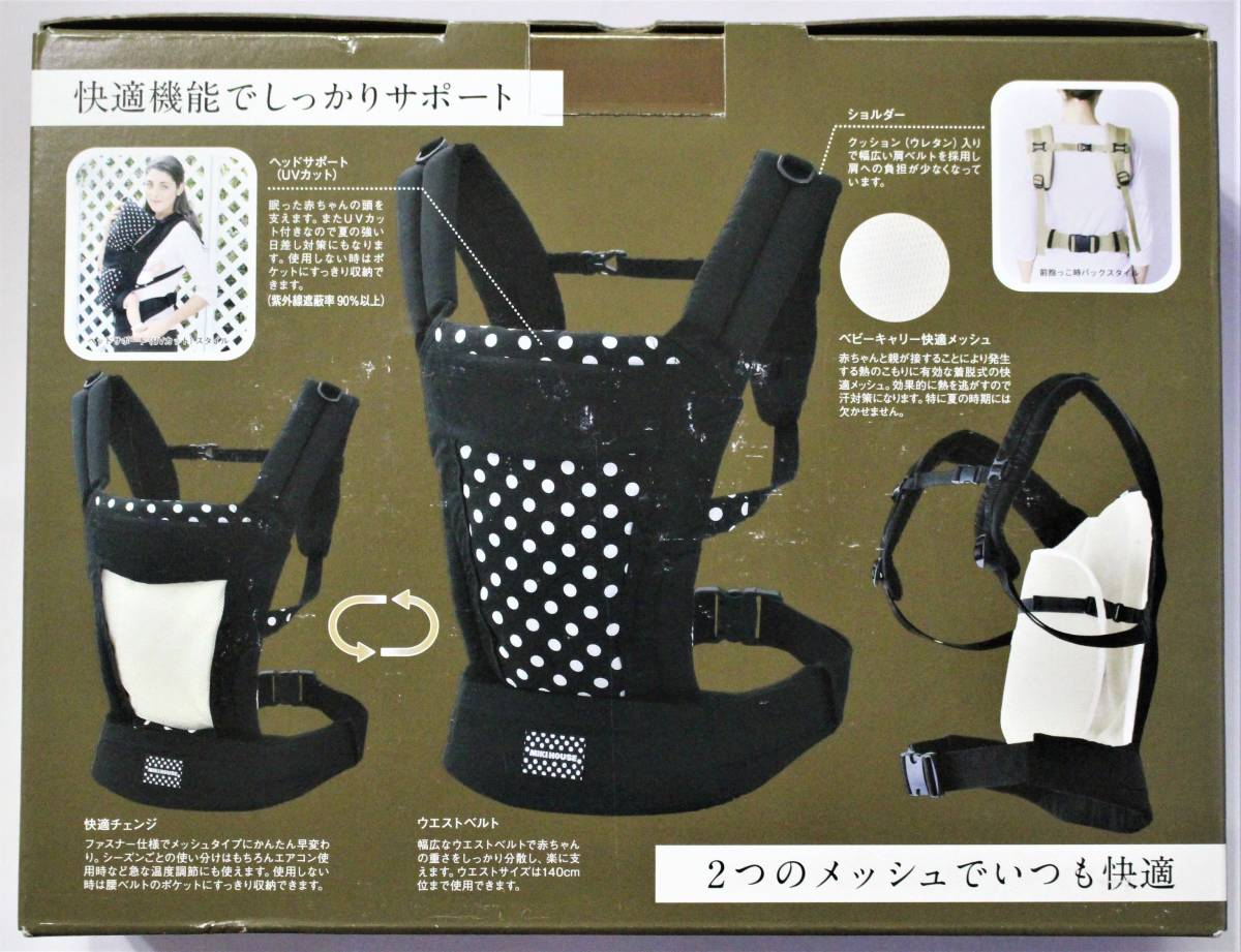 新品本物即決 日本製 ミキハウス MIKI HOUSE ベビーキャリー インナーパッド 出産準備セット 対面抱っこ紐おんぶ紐 45-6007-840黒_画像2