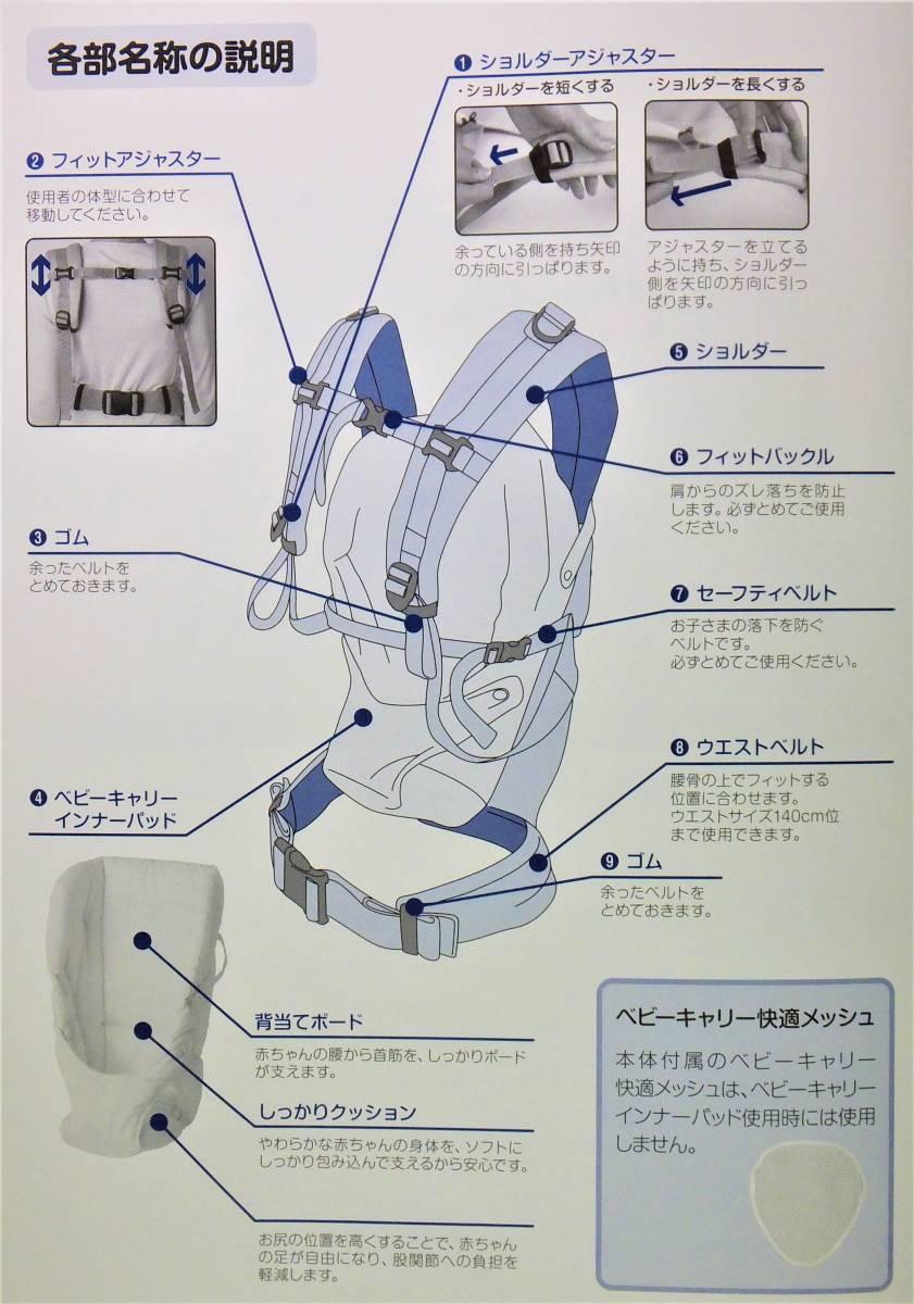 新品本物即決 日本製 ミキハウス MIKI HOUSE ベビーキャリー インナーパッド 出産準備セット 対面抱っこ紐おんぶ紐 45-6007-840黒_画像10