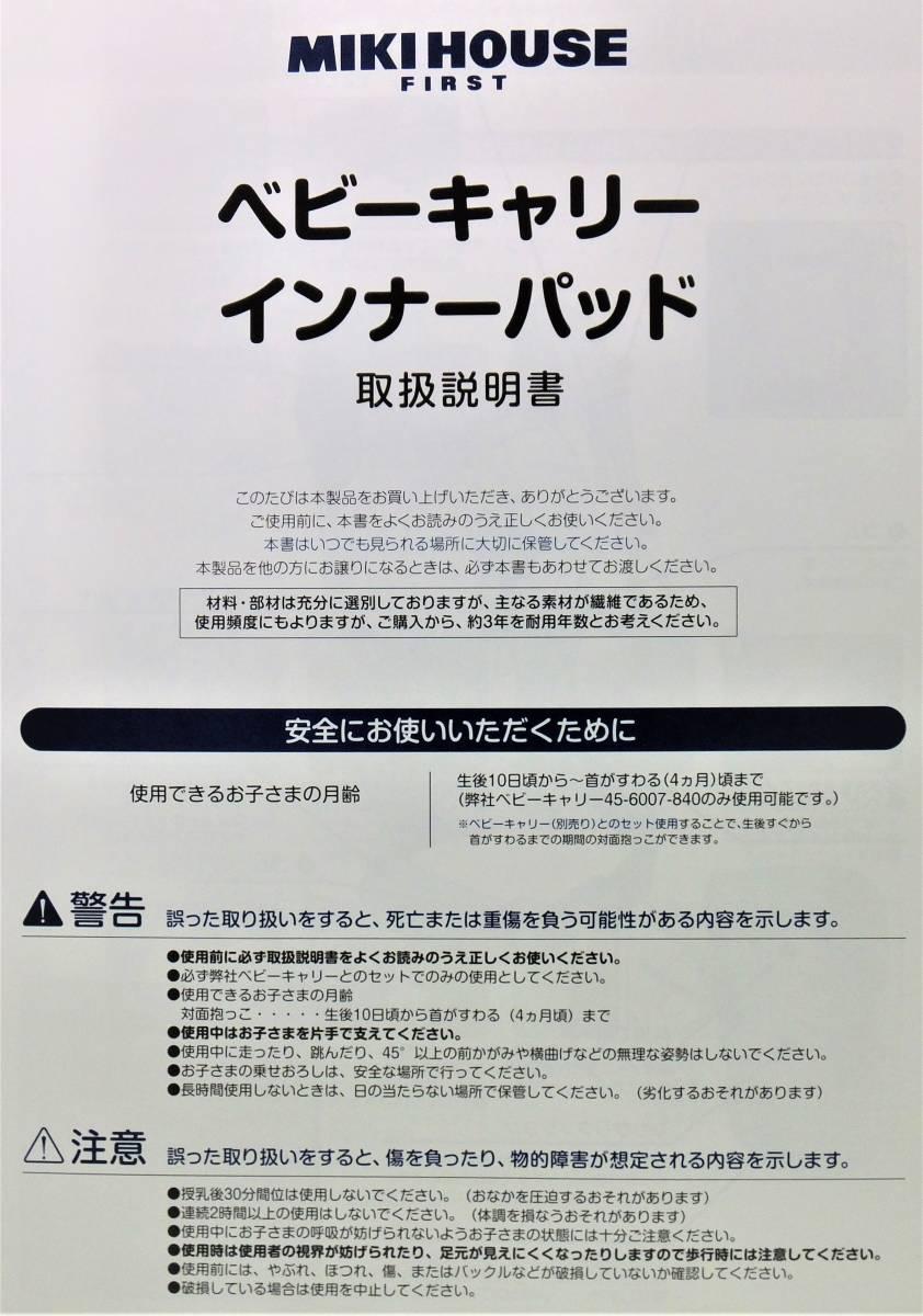 新品本物即決 日本製 ミキハウス MIKI HOUSE ベビーキャリー インナーパッド 出産準備セット 対面抱っこ紐おんぶ紐 45-6007-840黒_画像9
