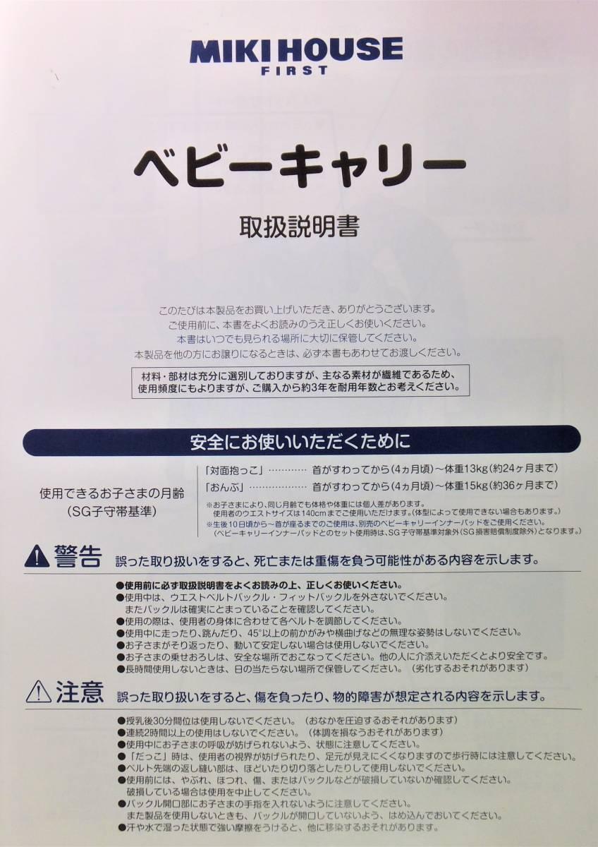 新品本物即決 日本製 ミキハウス MIKI HOUSE ベビーキャリー インナーパッド 出産準備セット 対面抱っこ紐おんぶ紐 45-6007-840黒_画像5