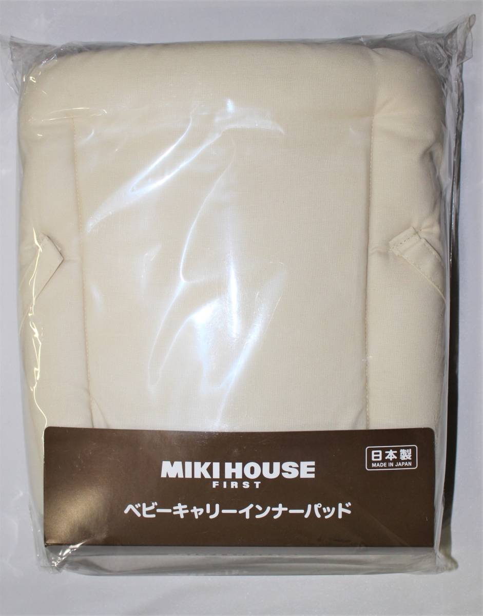 新品本物即決 日本製 ミキハウス MIKI HOUSE ベビーキャリー インナーパッド 出産準備セット 対面抱っこ紐おんぶ紐 45-6007-840黒_画像8