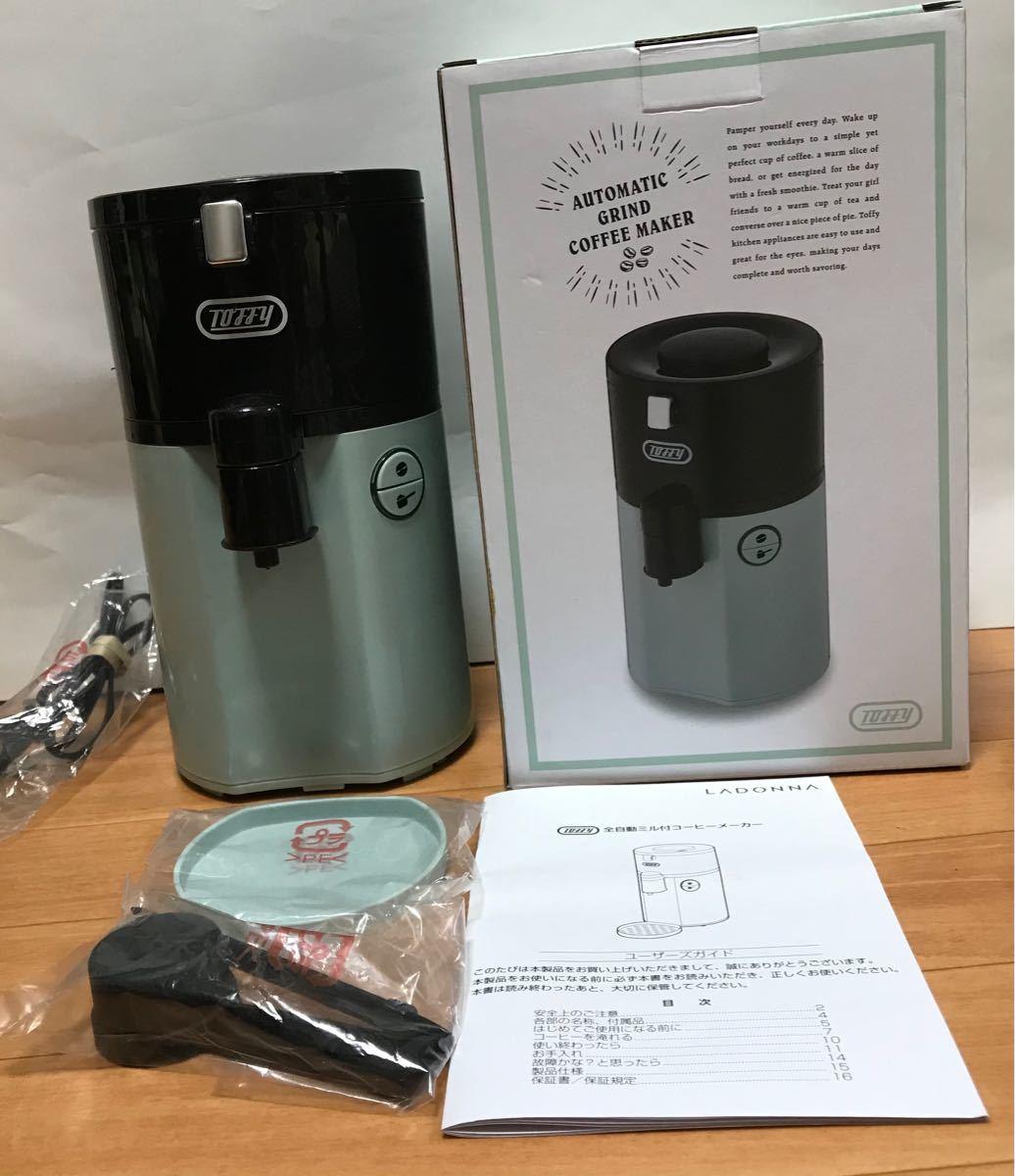 トフィー 全自動ミル付コーヒーメーカー  Toffy 電動コーヒーミル コーヒーメーカー
