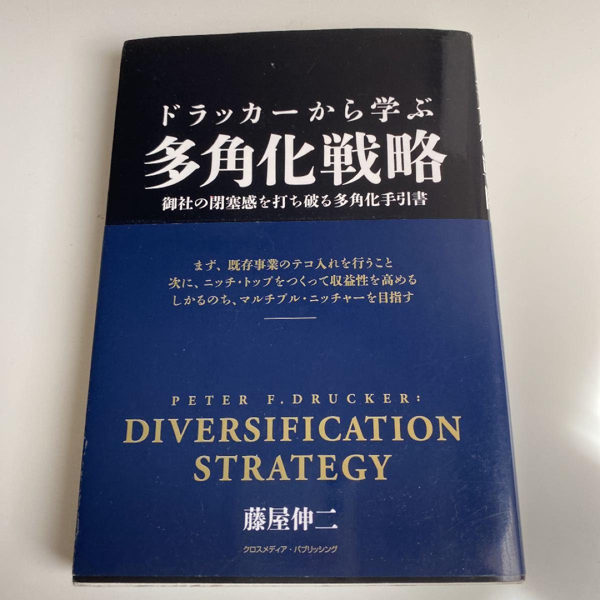 ドラッカーから学ぶ多角化戦略=PETER F.DRUCKER:DIVERS