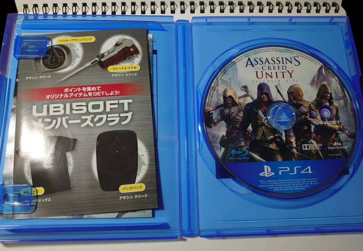 【PS4/中古】アサシンクリード ユニティ